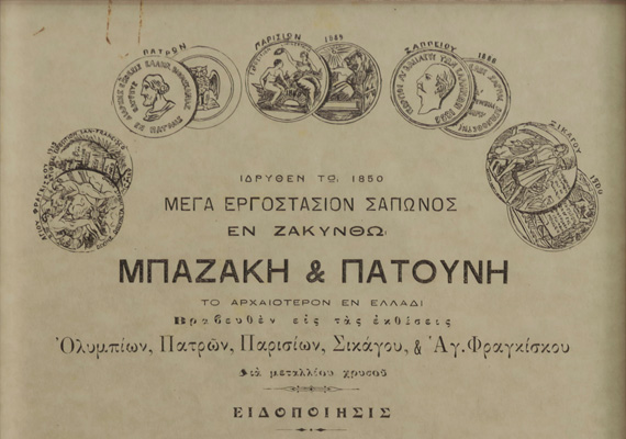 Document of the original company Bazakis & Patounis. Early 20th century
